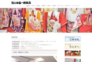 上田嘉一朗商店