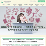 スタサポ30 「心の木」を育てるオンライン学習支援