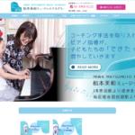 松本美和ミュージックアカデミー
